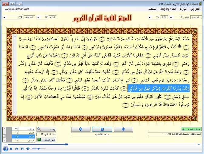 برنامج المحفز لتلاوة القرآن الكريم مفيد لحفظ ومراجعة القراءن الكريم snap-m.jpg